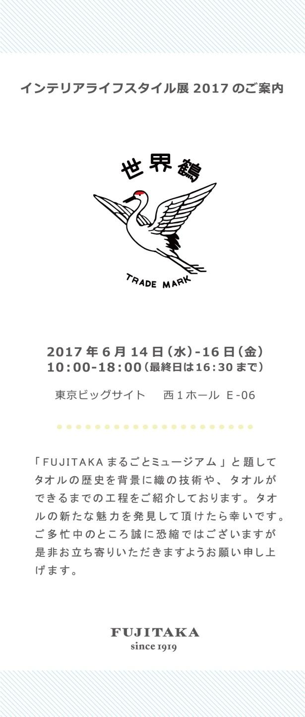 2017インテリアライフスタイル展DMol0529