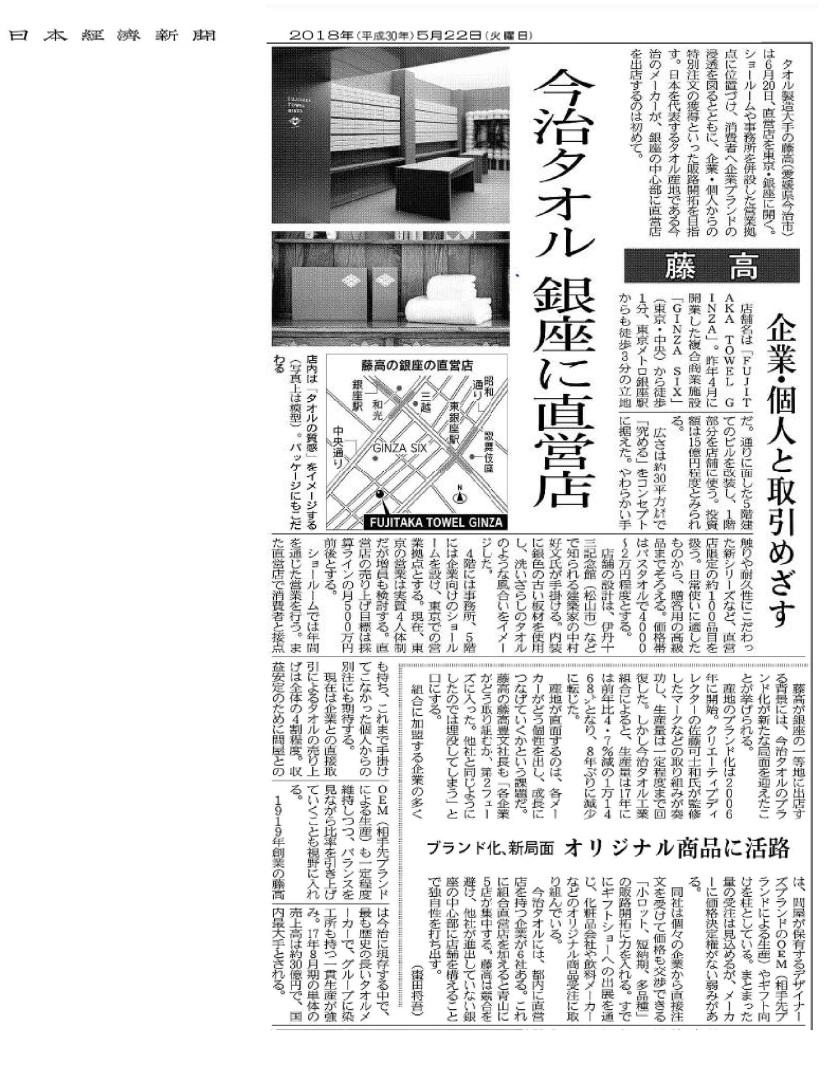 【株式会社藤高】日経新聞20180522  (1).jpg